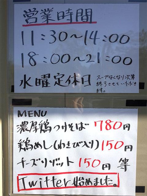 170204つけ麺 舞-営業時間