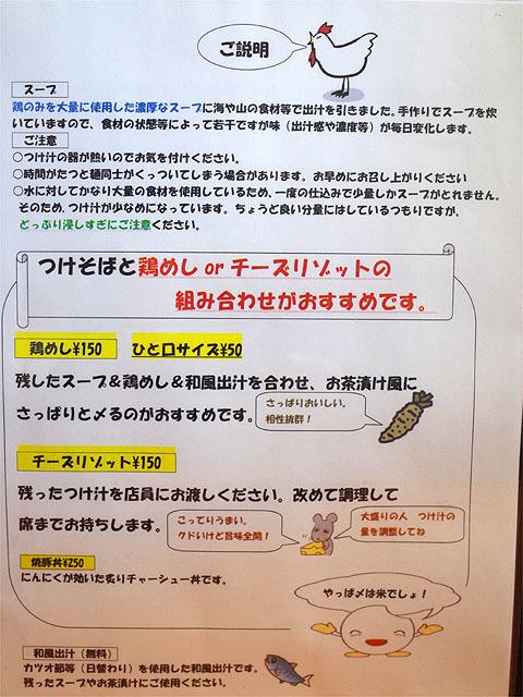 170204つけ麺 舞-解説