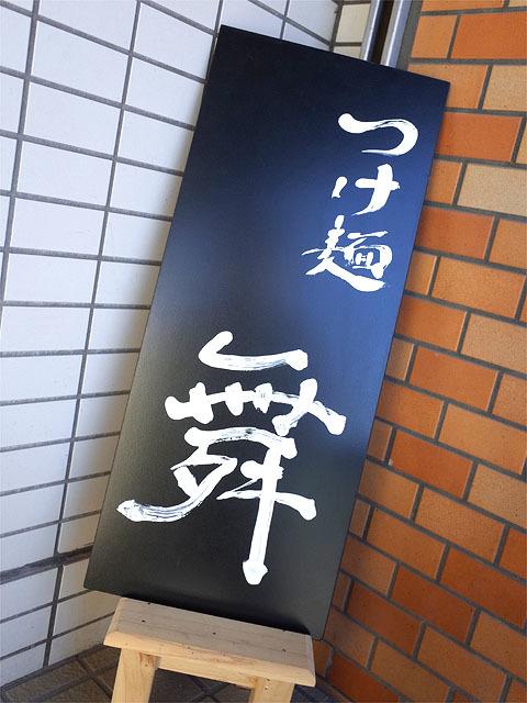 170204つけ麺 舞-看板