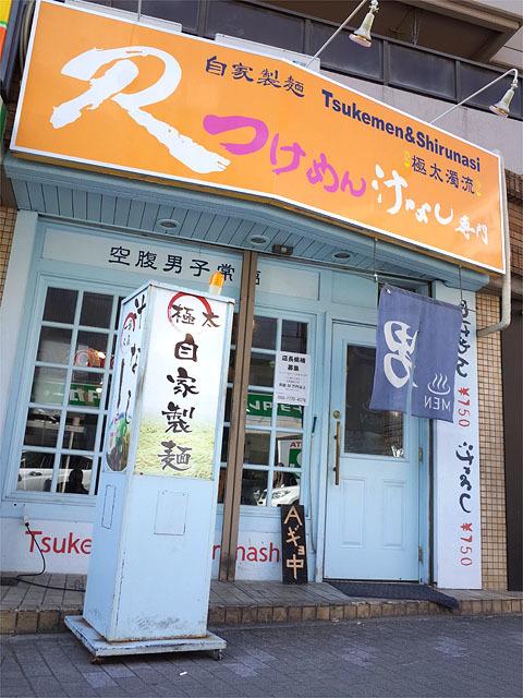 170204R 中村店-外観