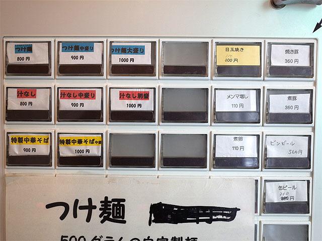 170204R 中村店-券売機
