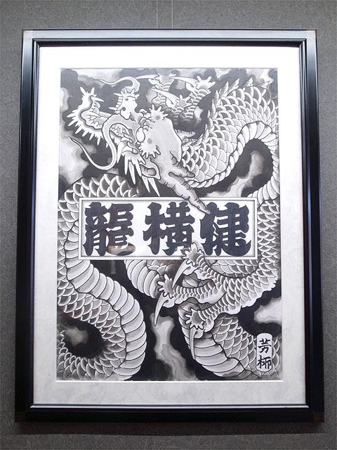 160502龍横軒 鶴岡店-ロゴ