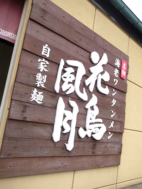 160502花鳥風月 鶴岡店-看板
