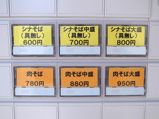 160503伊藤-券売機