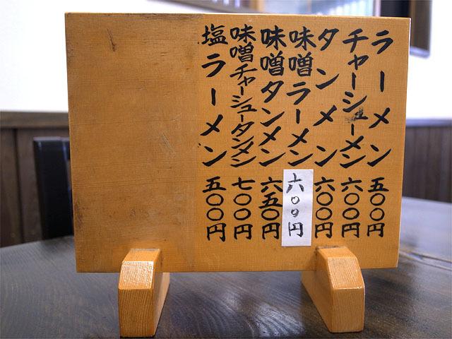160503のんき食堂-メニュー
