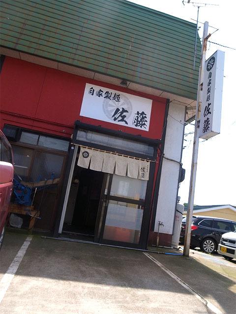 160503自家製麺 佐藤-外観