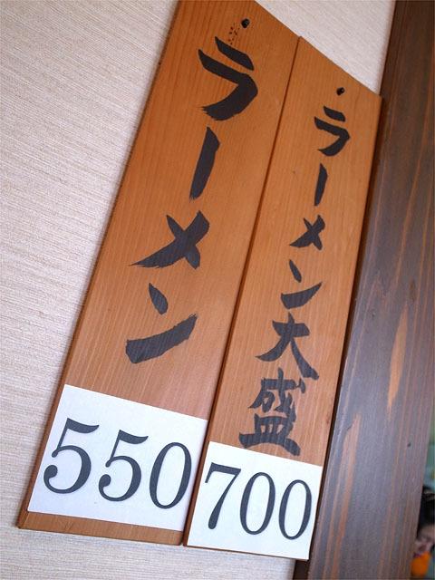 160503長寿軒-メニュー