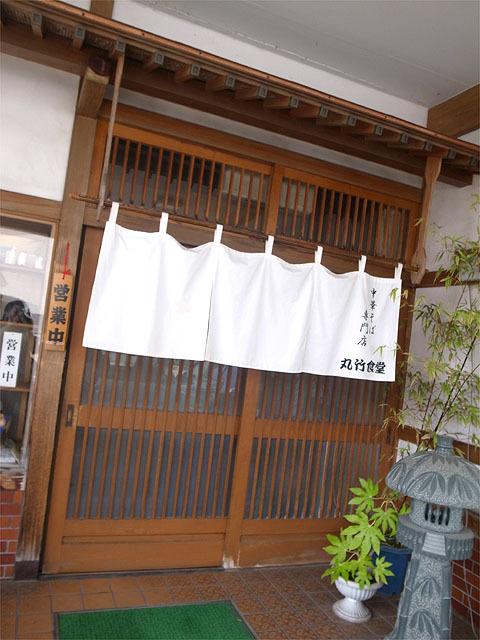 160503丸竹食堂-入口