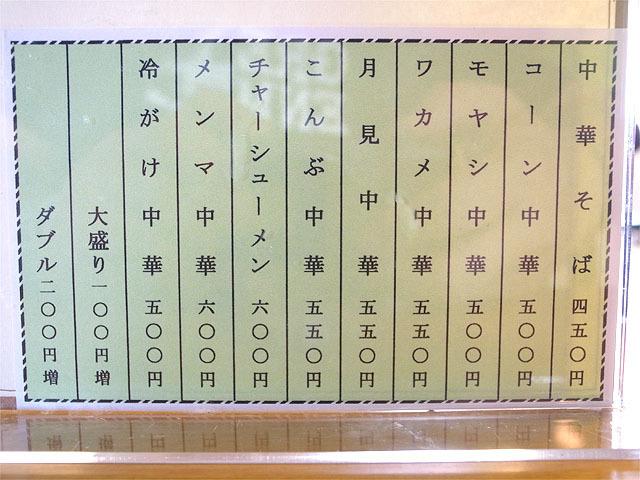 160503丸竹食堂-メニュー