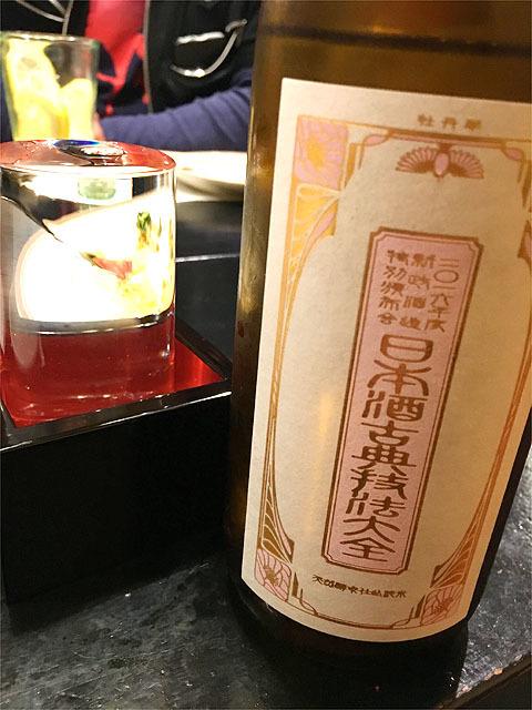160503くりぼうず-新政天然酵母仕込純米