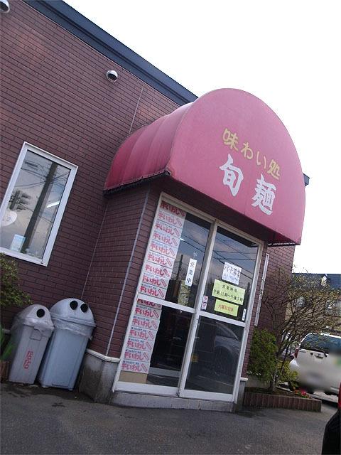 160504旬麺-外観