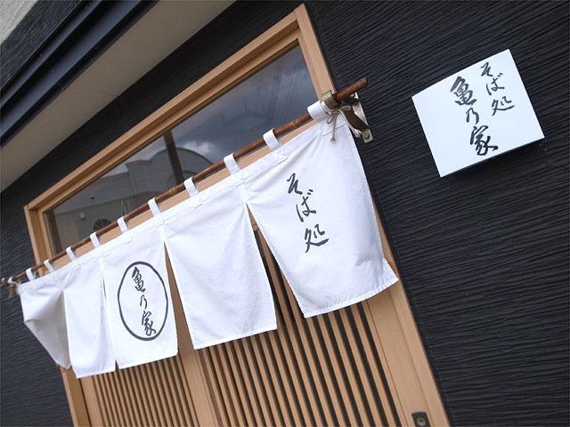 160504亀乃家-暖簾