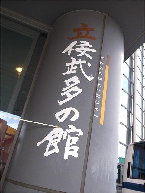160504立佞武多の館-屋号