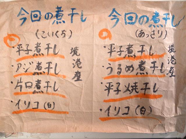160504ひらこ屋-煮干紹介