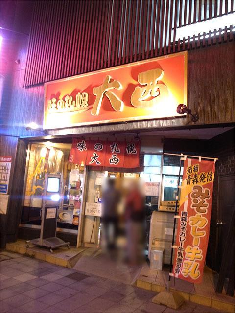 160504味の札幌 大西-外観