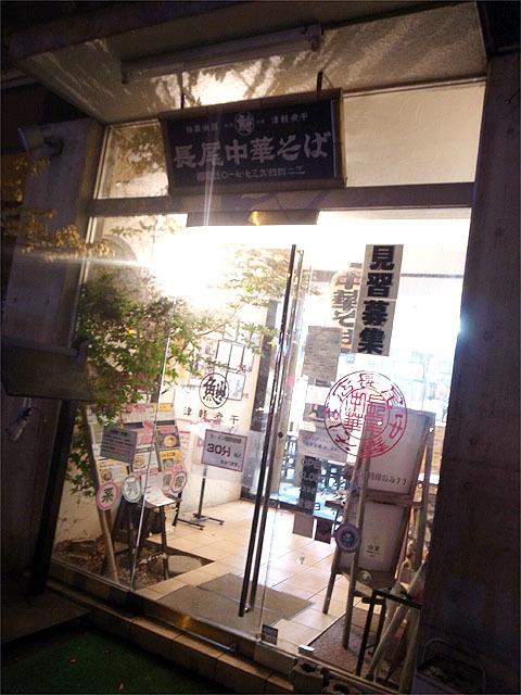 160504長尾中華そば 西バイパス本店-外観