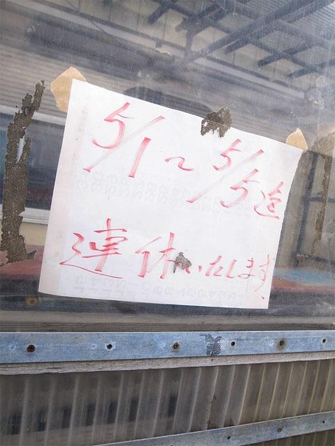 160505ラーメンショップ 長苗代店-休業日