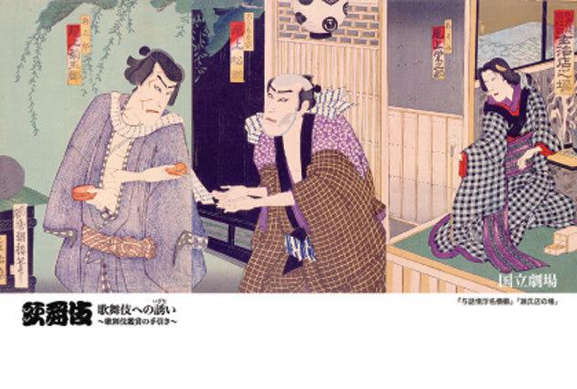 玄冶店(歌舞伎)