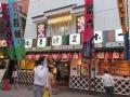 東京浅草演芸ホール