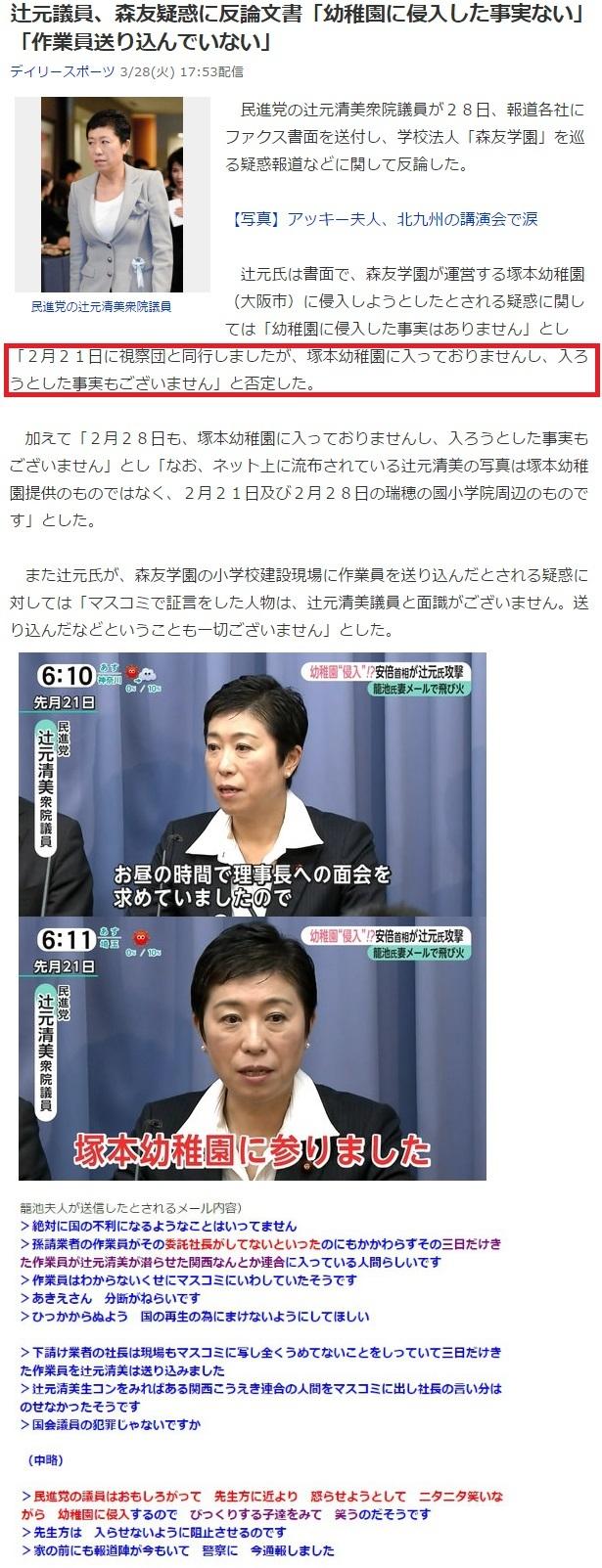 ミン死党「辻本清美の不都合な真実を拡散するな」2