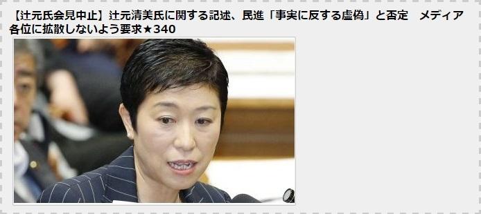 ミン死党「辻本清美の不都合な真実を拡散するな」3