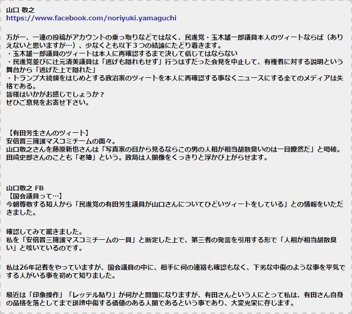 ミン死党「辻本清美の不都合な真実を拡散するな」4