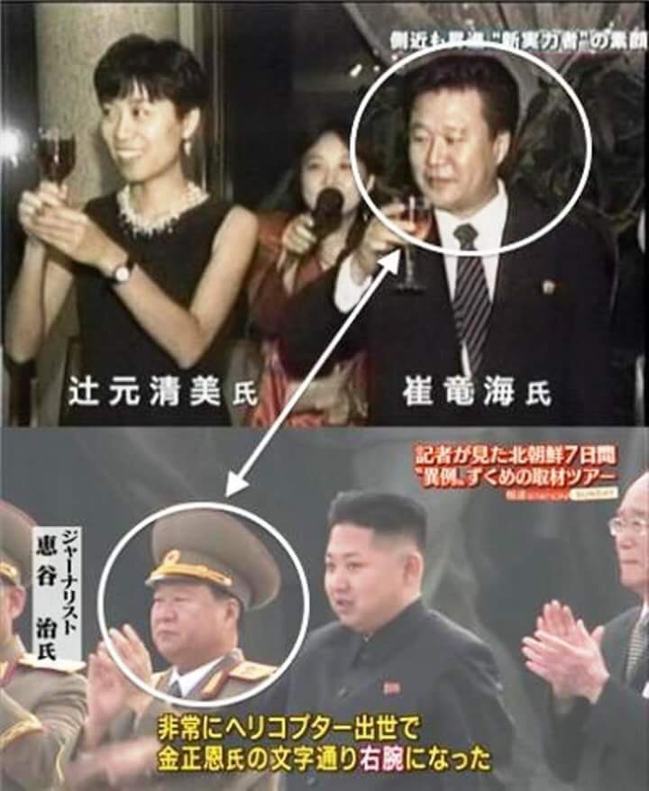 北チョンスパイ工作員辻本1