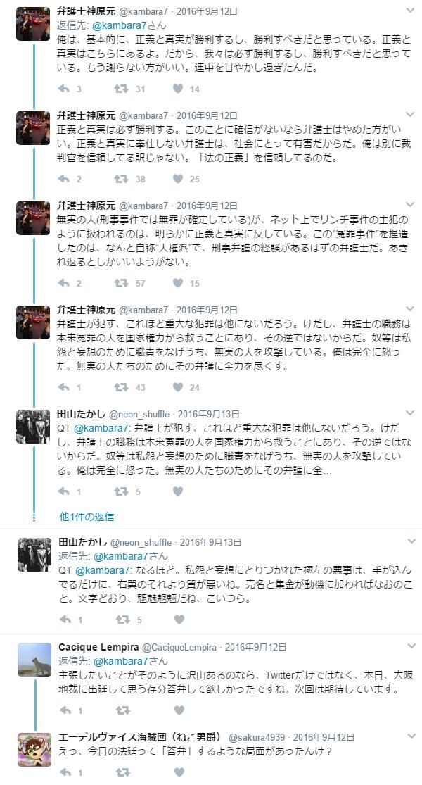 神原元のツイート