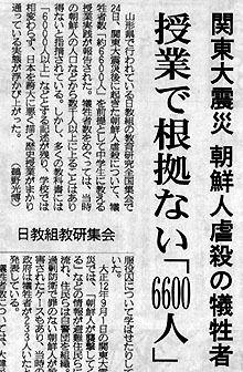 関東大震災 授業で根拠のない6600人
