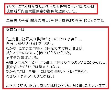 関東大震災「死んだ朝鮮人は200人ちょっと」7