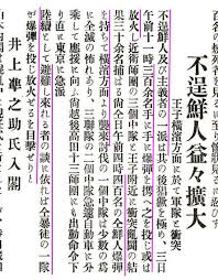 関東大震災朝鮮人暴動はデマではない3