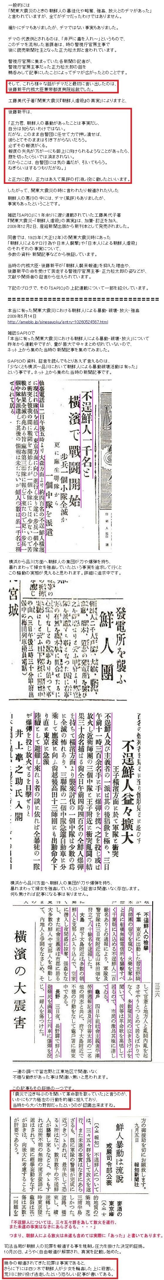 関東大震災「死んだ朝鮮人は200人ちょっと」1