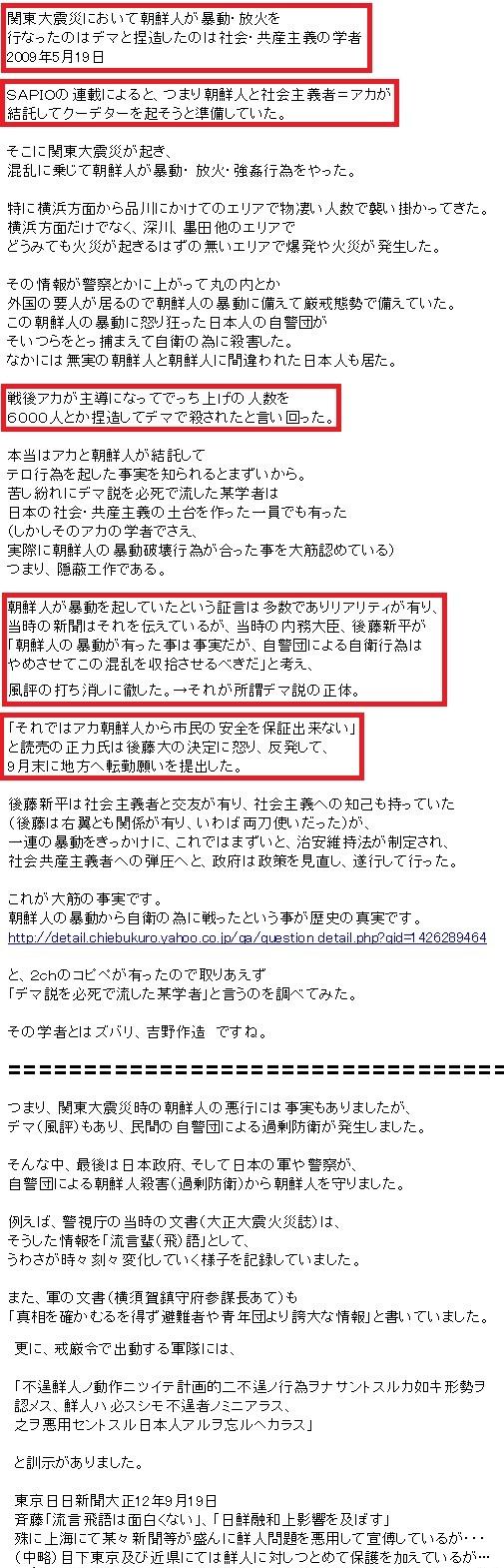 関東大震災「死んだ朝鮮人は200人ちょっと」4