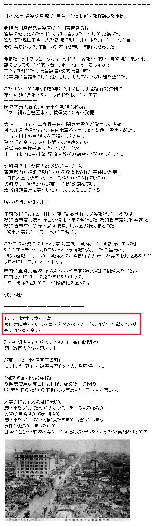 関東大震災「死んだ朝鮮人は200人ちょっと」6