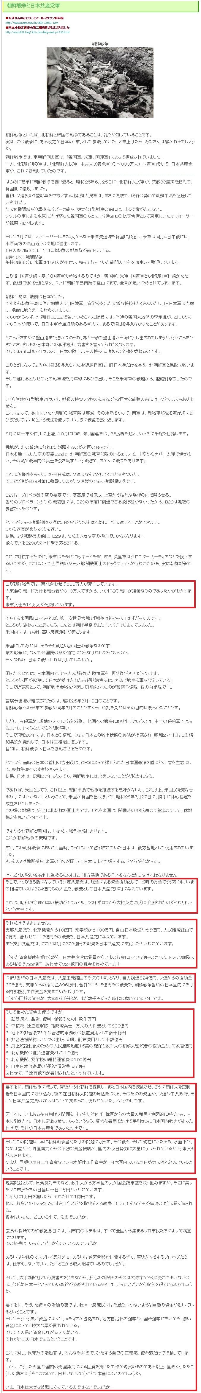 ねずさん「朝鮮戦争と日本共産党軍」