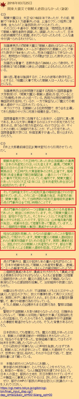 関東大震災時のチョンの暴動の真実