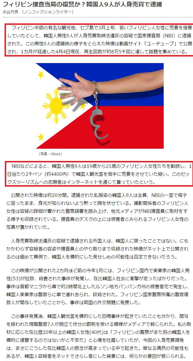 フィリピンで売春旅行を経営していた9人のチョンが逮捕