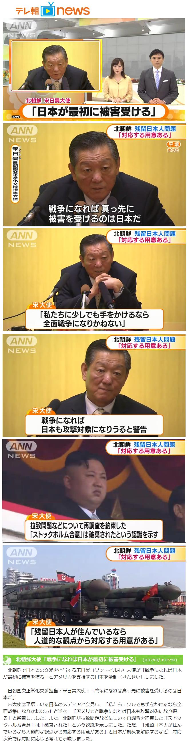 テレチョン「北朝鮮が米朝戦争になったら真っ先に日本を攻撃する」