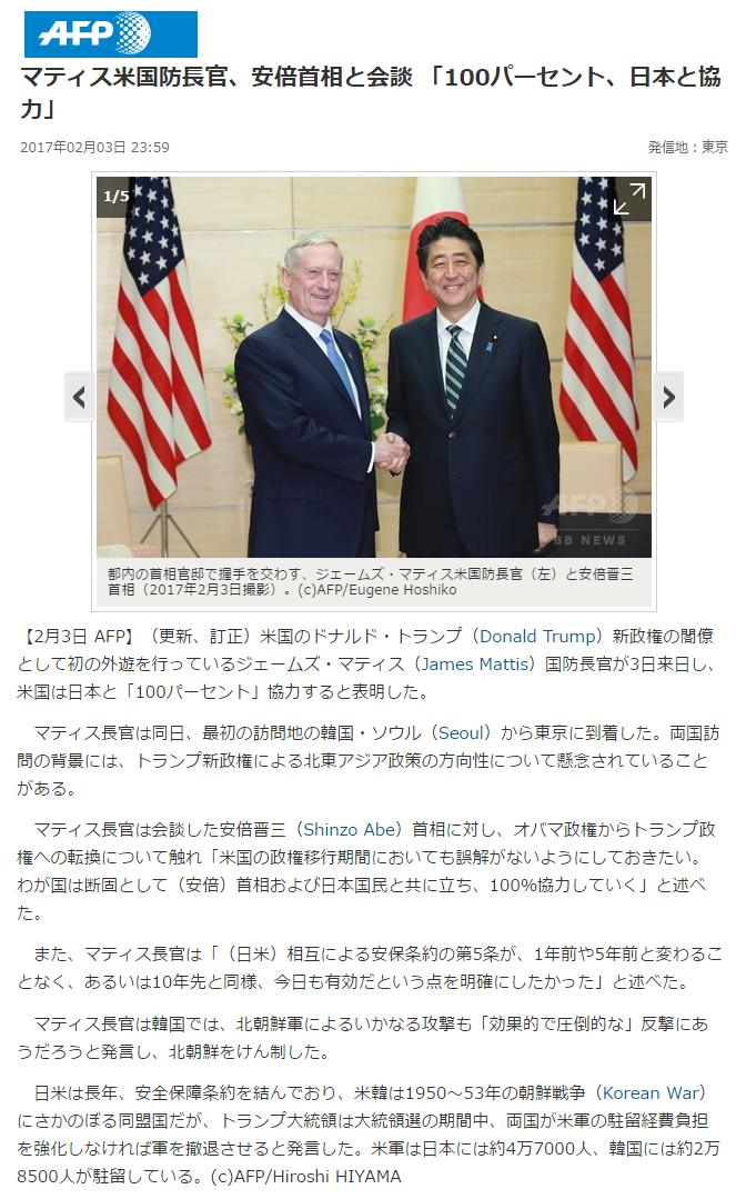 マティス米副大統領「米国は100%にhンと協力」