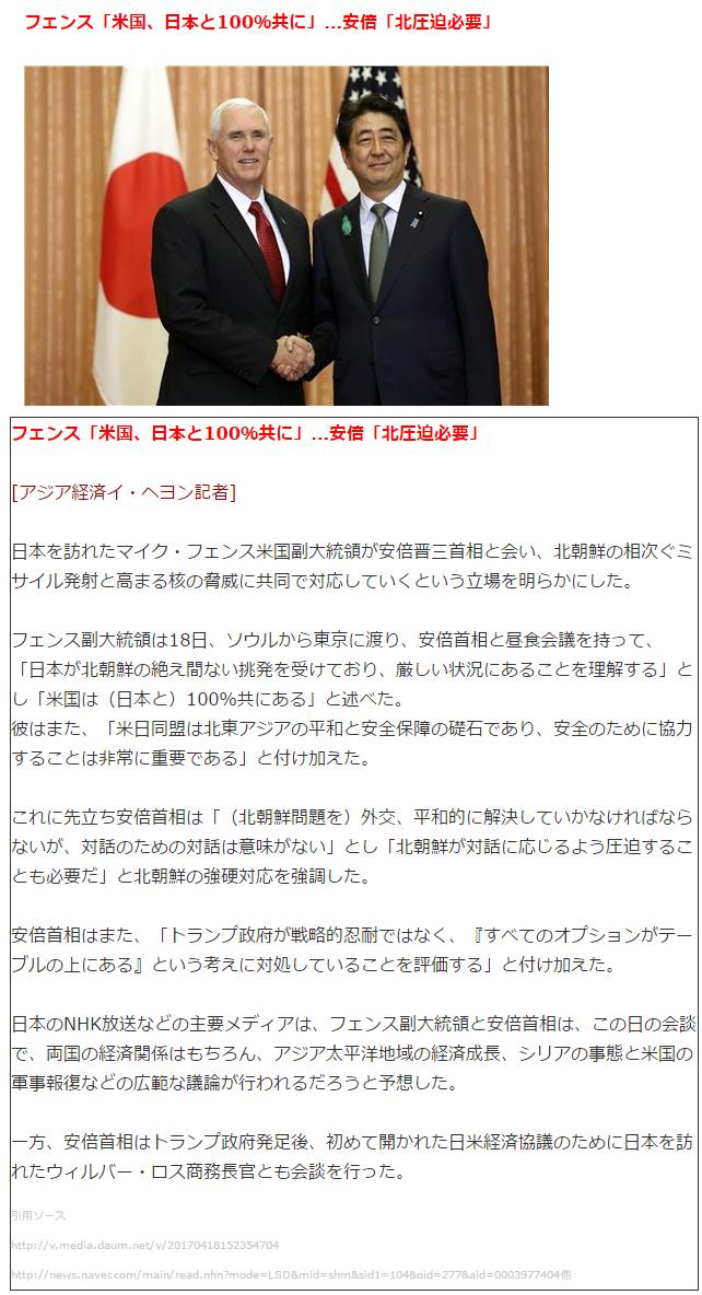 フェンス「米国は100%日本とある」