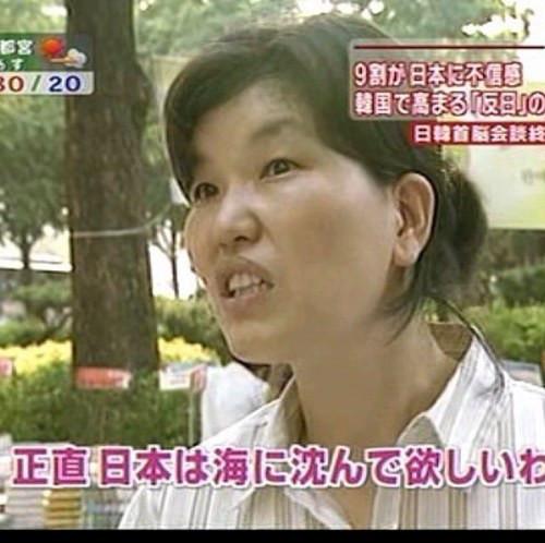チョン女「日本は海に沈んだらいい」