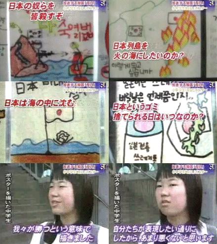 チョンガキ「日本人を皆殺し」