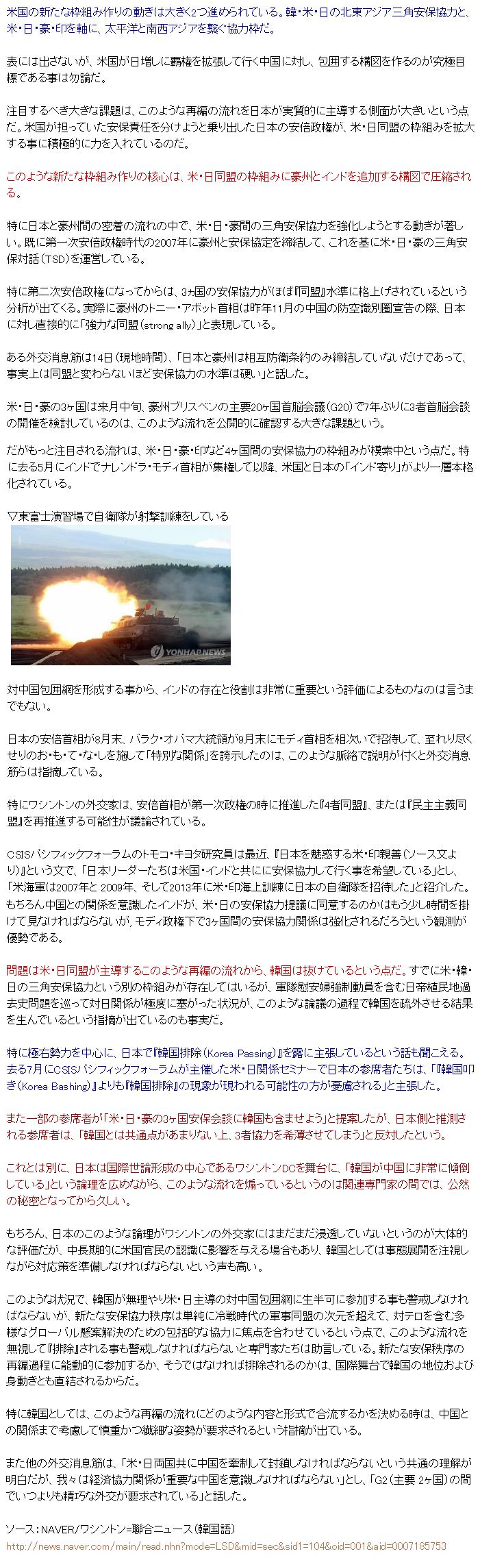 チョン「日米同盟が進めるシナ包囲網からチョン国が排除」