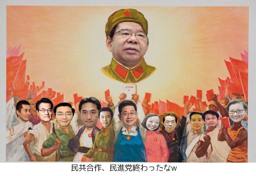 民共合作、ミン死党終了