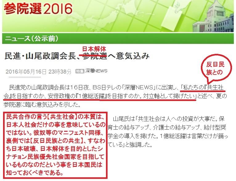 民共合作が目指す日本解体