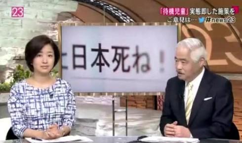 日本死ね5