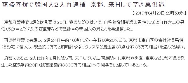 京都でチョン二匹が空き巣目的で来日。被害700万円