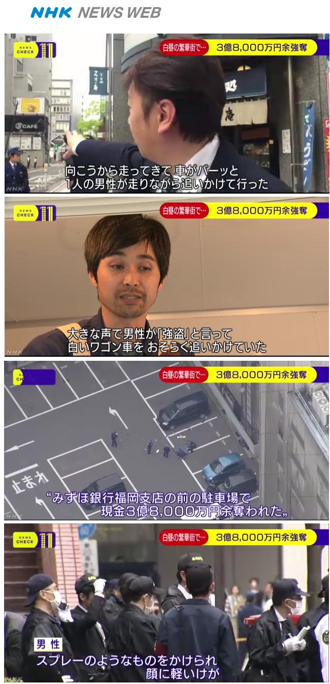 福岡でチョン二匹が3億8千万円強盗1-1