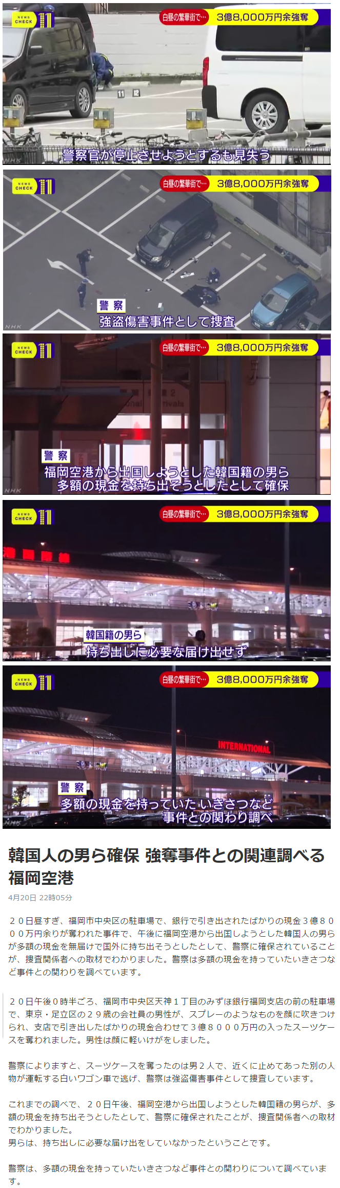福岡でチョン二匹が3億8千万円強盗2