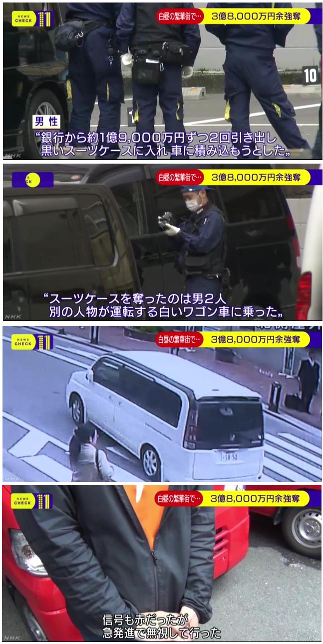 福岡でチョン二匹が3億8千万円強盗1-2